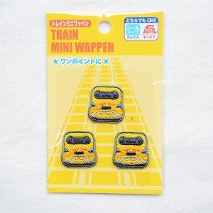 画像5: 鉄道/電車 トレインミニワッペン 923形ドクターイエロー(3枚組)