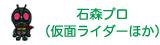 石森プロ(仮面ライダーほか)