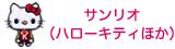 sanrio(hello kitty)/サンリオ(ハローキティほか)ワッペン
