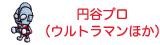 円谷プロ(ウルトラマンほか)