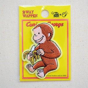 画像4: ワッペン おさるのジョージ バナナS