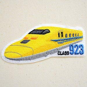 画像1: 鉄道/電車 トレインワッペン 923形ドクターイエロー