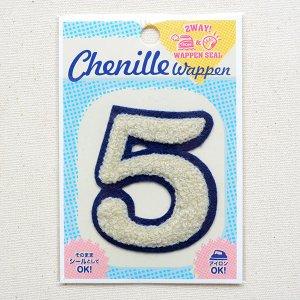 画像4: シニールワッペン 5(ホワイト/ネイビー)