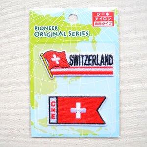 画像4: ワッペン スイス国旗 フラッグ