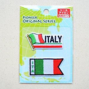 画像4: ワッペン イタリア国旗 フラッグ