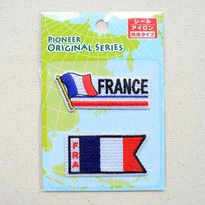 画像4: ワッペン フランス国旗 フラッグ