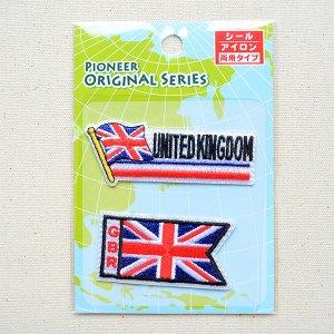画像4: ワッペン イギリス国旗 フラッグ