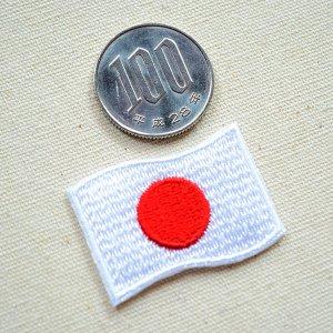 画像2: ミニワッペン 日本国旗 ウエーブ(SSサイズ)