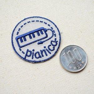画像2: ワッペン 一目瞭然(pianica)