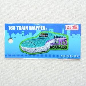 画像3: 鉄道/電車 トレインワッペン H5系北海道新幹線
