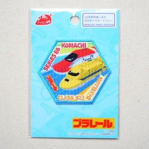 画像3: 鉄道/電車 トレインワッペン E6系新幹線こまち 923形ドクターイエロー