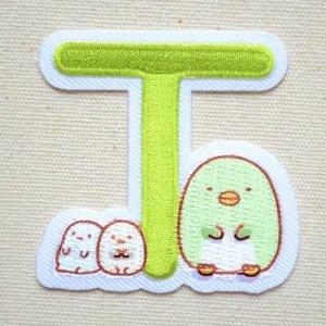 画像1: ワッペン すみっコぐらし アルファベット(T)