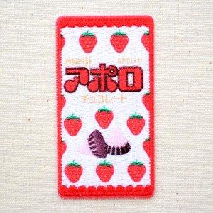 画像1: ワッペン アポロ チョコレート meiji