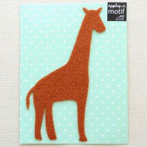 画像1: アップリケ/ワッペン ブラウンジラフ Brown Giraffe(キリン/ビッグ)