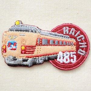 画像1: 鉄道/電車 トレインワッペン 485系雷鳥